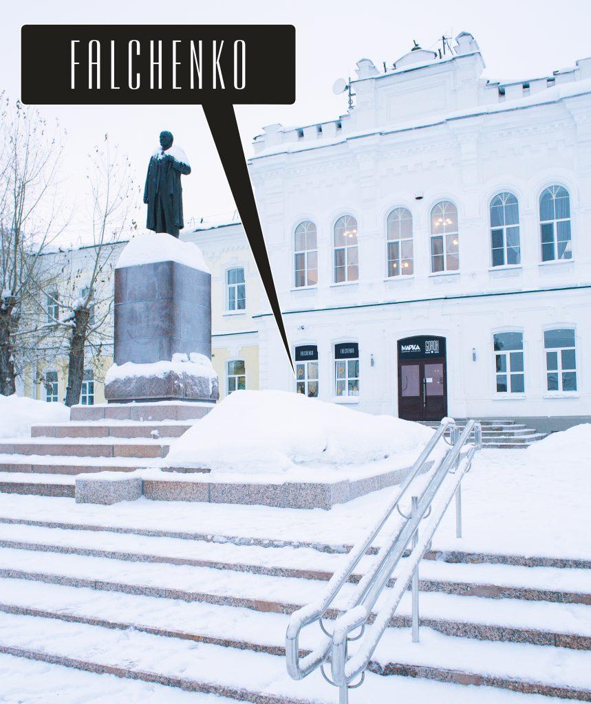Falchenko